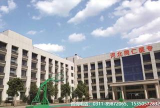 河北同仁医学院2019年春季招生简章和报考指南